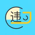 可��`章查�app官方版v1.0安卓版