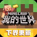 我的世界破解版中文版最新版本2021v1.15.10.7670