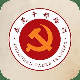 东莞干部培训云课堂app