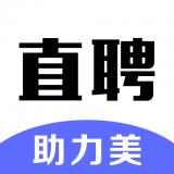 助力美直聘appv1.0.12安卓版