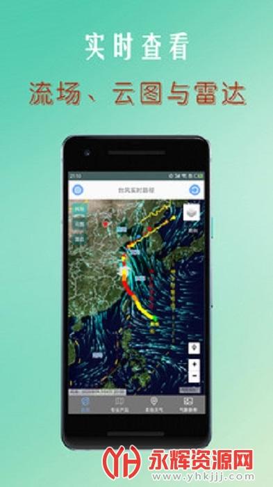 台风路径查询软件