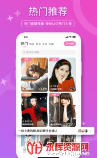 倾动语音app最新版