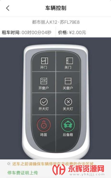 如皋共享汽车app最新版