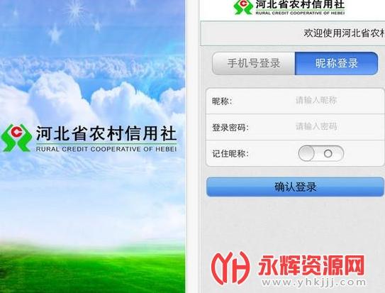 河北农信3.0版本