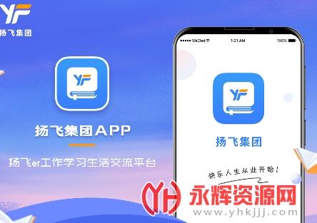 扬飞集团app