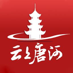 云上唐河手机客户端v2.4.0安卓版