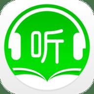 静听网免费听书appv1.4.2 免费版