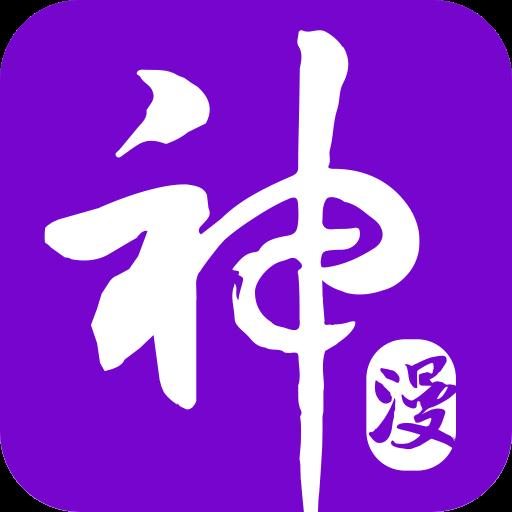 神漫画至尊会员版v2.7.3安卓版