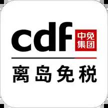 cdf海南免税店官方商城v6.4.0安卓版