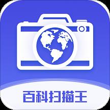 百科扫描王破解版v1.2.3安卓版