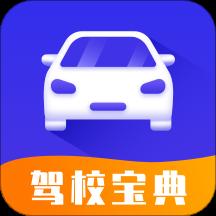 驾考模拟宝典最新版v1.0.0安卓版