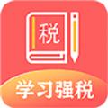 国家税务总局兴税平台APPv1.0.0 安卓版