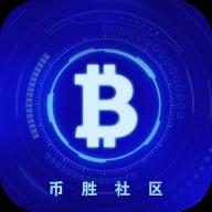币胜社区v1.0.0 安卓版
