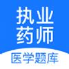 执业医师壹题库app免费版v1.6.7安卓版