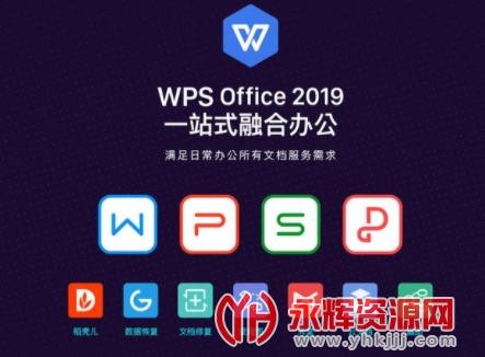 wpsoffice免费版手机版