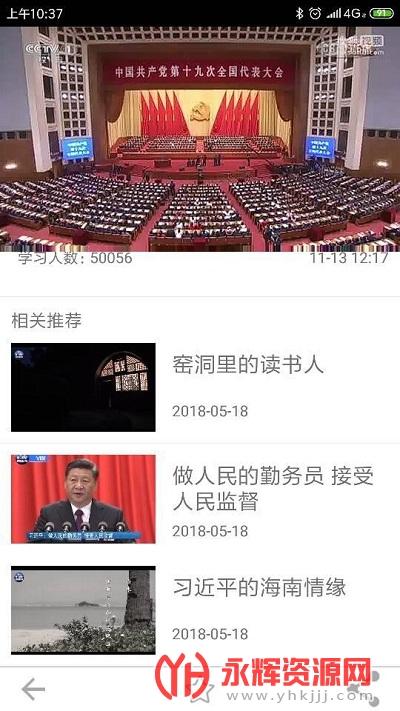 新疆党员教育app