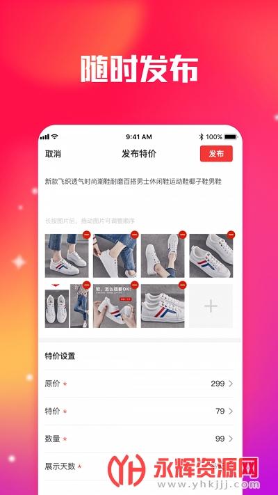 莆田鞋货源app