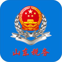 山东省电子税务局网上办税平台v1.1.2安卓版