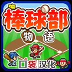 开罗棒球部物语中文版v1.1.2 安卓版