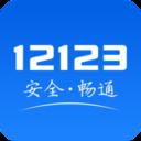 交管12123(驾照考试成绩查询APP)v2.7.1