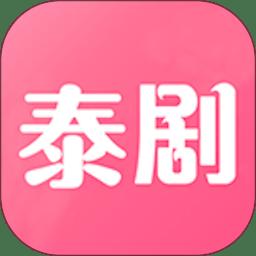 泰剧网97免费版v1.5安卓版