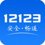 交管12123全国违章查询appv2.7.1安卓版