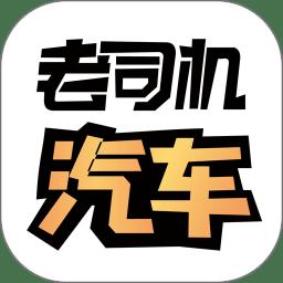 老司机(汽车社区)官方版v4.3.1.6 安卓版