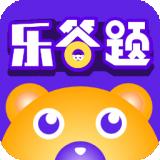 乐答题appv1.3.0 安卓版