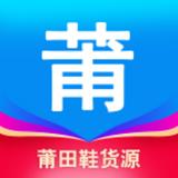 莆田鞋货源app最新版v1.1.0安卓版