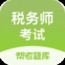 税务师题库v2.6.3 安卓版