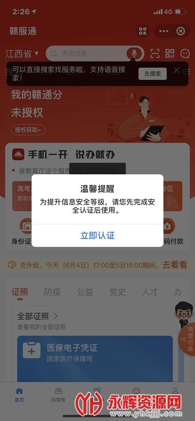江西赣通码app