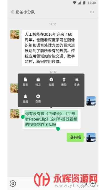 微信已撤回消息恢复器