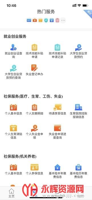 辽宁人社(养老待遇认证)