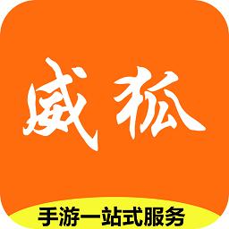 威狐手游平台v1.0.8安卓版