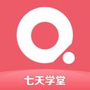 七天学堂appv3.1.4 最新版