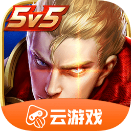 王者荣耀云游戏v4.0.0.1041499 最新版