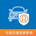 城市违章查询app最新版v202106061707安卓版