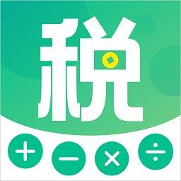 个税所得税app