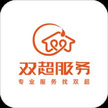 双超服务app