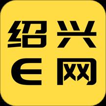 绍兴e网app