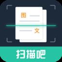 扫描吧appv1.0.0 安卓版
