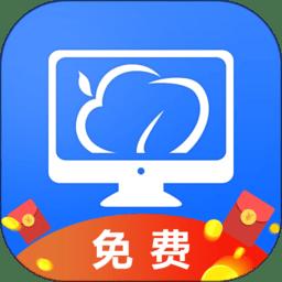 云电脑永久免费版手机版2021