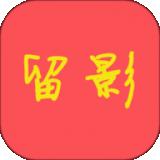 留影视频剪辑软件最新版v2.3.1安卓版