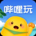 哔哩玩app红包版v5.1.1.5安卓版