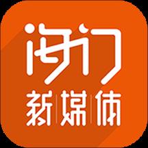 海门新媒体app老版本v5.4.0安卓版