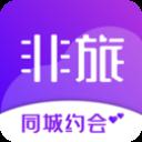 非旅陪玩appv1.1.5安卓版