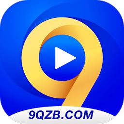 9球直播nbav1.6.0官方最新版