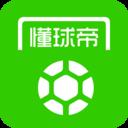 懂球帝appv7.6.1 安卓版