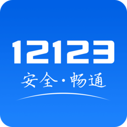 交管12123鸿蒙版本v2.6.5 安卓版