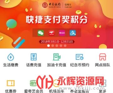 中国人民银行app